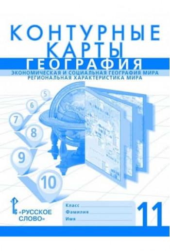 География 11 класс контурные карты Экономическая и социальная география мира авторы Фетисов, Банников
