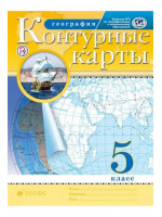 География. 5 класс. Контурные карты. Издательство Дрофа