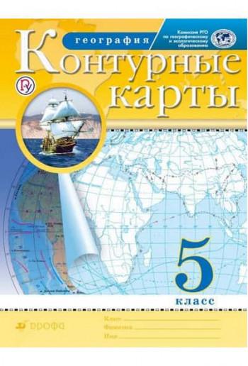 География 5 класс Контурные карты изд. Дрофа