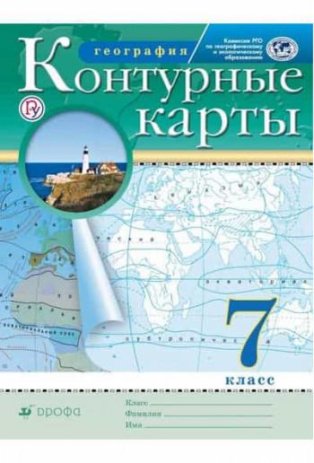 География 7 класс Контурные карты изд. Дрофа