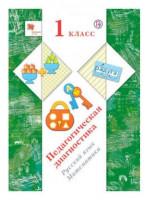 Педагогическая диагностика. Русский язык, математика. 1 класс. Авторы Журова, Евдокимова