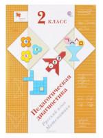 Педагогическая диагностика. Русский язык, математика. 2 класс. Авторы Журова, Кочурова