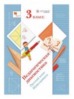 Педагогическая диагностика. Русский язык, математика. 3 класс. Авторы Журова, Евдокимова