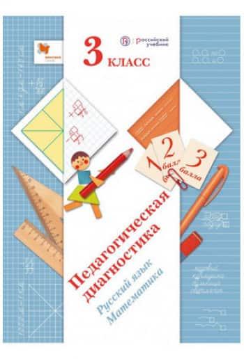 Педагогическая диагностика 3 класс авторы Журова, Евдокимова, Кузнецова (папка)