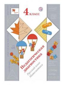 Педагогическая диагностика. Русский язык, математика. 4 класс. Авторы Журова, Евдокимова, Кочурова