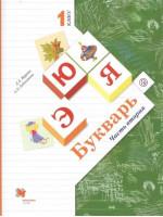 Букварь. 1 класс. Учебник в 2-х частях. Часть 2. Авторы Журова, Евдокимова