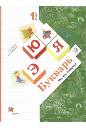 Букварь 1 класс учебник в 2-х частях, часть 1, авторы Журова, Евдокимова