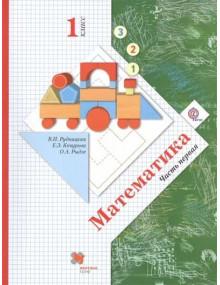 Математика. 1 класс. Учебник в 2-х частях. Часть 1. Автор Рудницкая