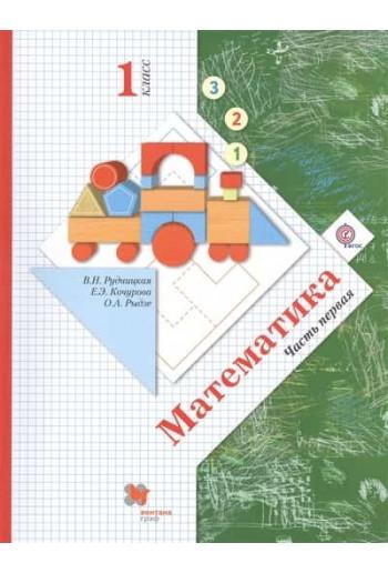 Математика 1 класс, учебник в 2-х частях, часть 1, автор Рудницкая