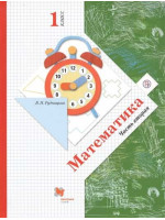 Математика. 1 класс. Учебник в 2-х частях. Часть 2. Автор Рудницкая