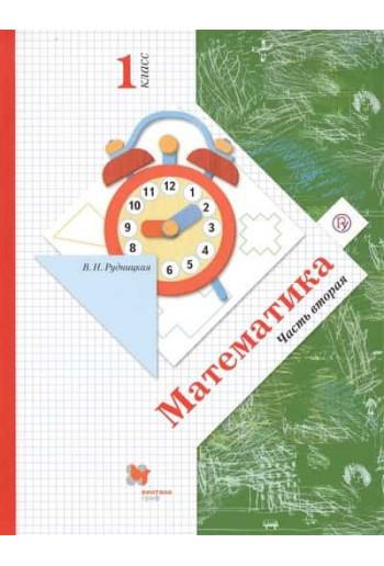 Математика 1 класс, учебник в 2-х частях, часть 2, автор Рудницкая