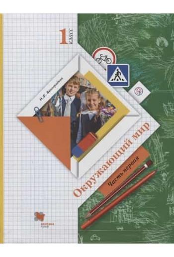 Окружающий мир 1 класс, учебник в 2-х частях, часть 1, автор Виноградова
