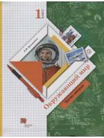 Окружающий мир. 1 класс. Учебник в 2-х частях. Часть 2. Автор Виноградова