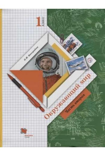 Окружающий мир 1 класс, учебник в 2-х частях, часть 2, автор Виноградова