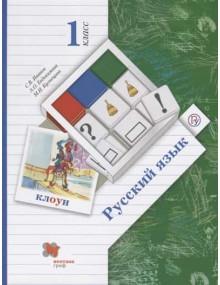 Русский язык. 1 класс. Учебник. Авторы Иванов, Евдокимова, Кузнецова