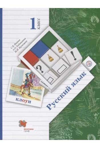 Русский язык учебник 1 класс, авторы Иванов, Евдокимова, Кузнецова