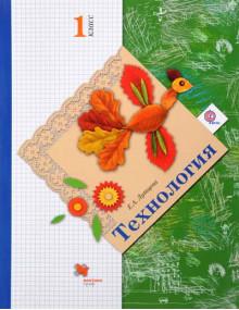 Технология. 1 класс. Учебник. Автор Лутцева