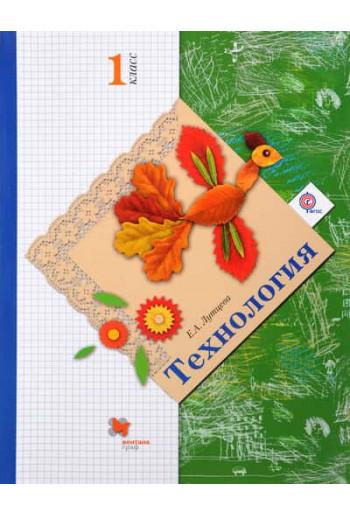 Технология учебник 1 класс, автор Лутцева