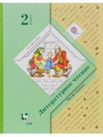 Литературное чтение. 2 класс. Учебник в 2-х частях. Часть 1. Автор Ефросинина
