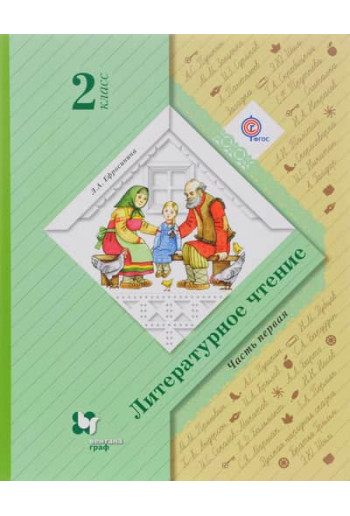 Литературное чтение 2 класс, учебник в 2-х частях, часть 1, автор Ефросинина