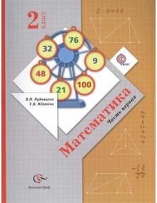 Математика. 2 класс. Учебник в 2-х частях. Часть 1. Авторы Рудницкая, Юдачева