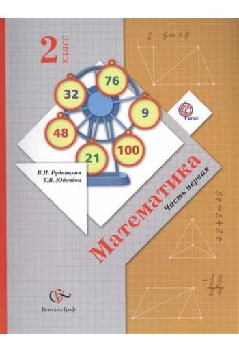 Математика учебник 2 класс в 2-х частях, часть 1, авторы Рудницкая, Юдачева