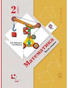 Математика. 2 класс. Учебник в 2-х частях. Часть 2. Авторы Рудницкая, Юдачева