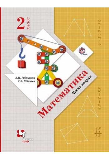 Математика учебник 2 класс в 2-х частях, часть 2, авторы Рудницкая, Юдачева