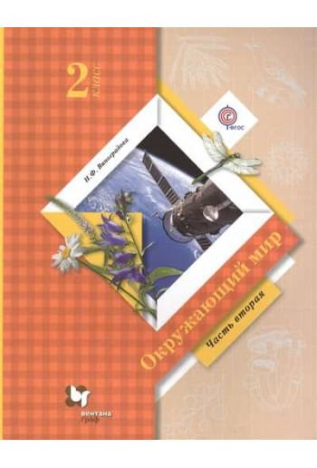 Окружающий мир 2 класс, учебник в 2-х частях, часть 2, автор Виноградова