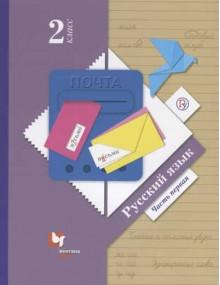 Русский язык. 2 класс. Учебник в 2-х частях. Часть 1. Авторы Иванов, Петленко