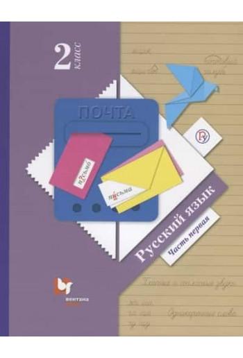 Русский язык 2 класс, учебник в 2-х частях, часть 1, авторы Иванов, Романова, Петленко