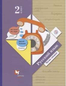 Русский язык. 2 класс. Учебник в 2-х частях. Часть 2. Авторы Иванов, Кузнецова