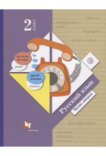 Русский язык 2 класс, учебник в 2-х частях, часть 2, авторы Иванов, Романова, Кузнецова