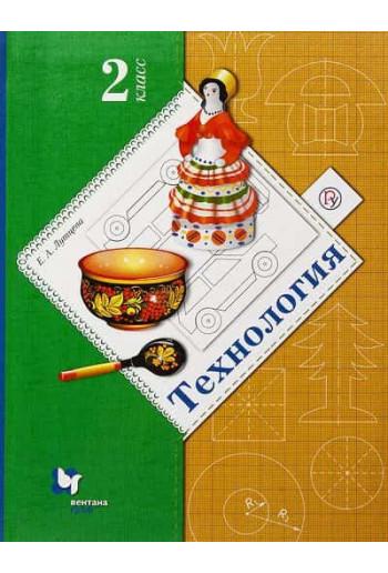 Технология учебник 2 класс, автор Лутцева