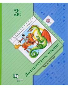 Литературное чтение. 3 класс. Учебник в 2-х частях. Часть 1. Авторы Ефросинина, Оморокова