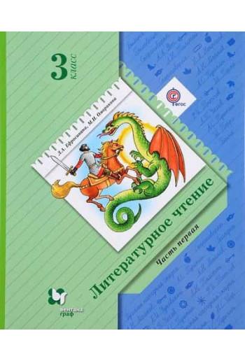 Литературное чтение 3 класс, учебник в 2-х частях, часть 1, авторы Ефросинина, Оморокова