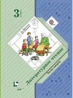 Литературное чтение. 3 класс. Учебник в 2-х частях. Часть 2. Авторы Ефросинина, Оморокова