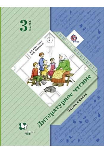 Литературное чтение 3 класс, учебник в 2-х частях, часть 2, авторы Ефросинина, Оморокова