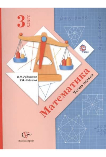 Математика учебник 3 класс в 2-х частях, часть 1, авторы Рудницкая, Юдачева