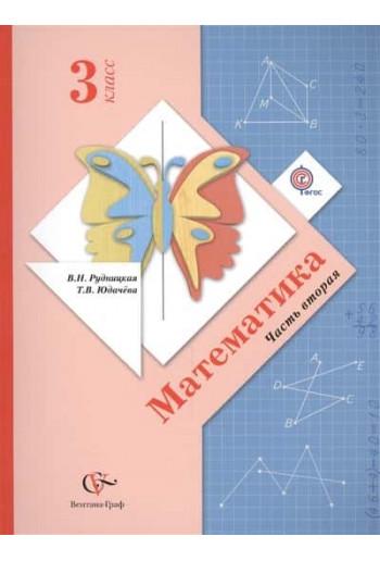 Математика учебник 3 класс в 2-х частях, часть 2, авторы Рудницкая, Юдачева