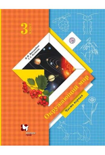 Окружающий мир 3 класс, учебник в 2-х частях, часть 1, авторы Виноградова, Калинова