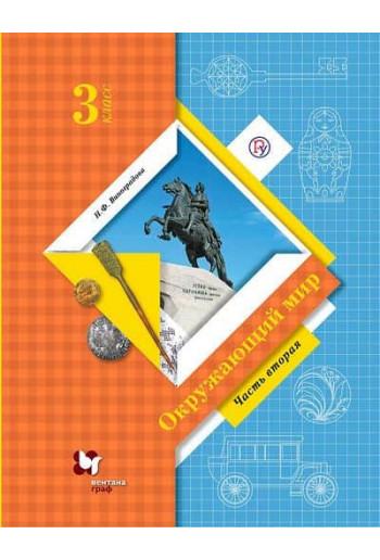 Окружающий мир 3 класс, учебник в 2-х частях, часть 2, автор Виноградова