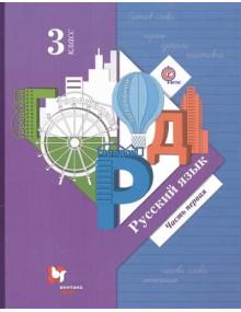 Русский язык. 3 класс. Учебник в 2-х частях. Часть 1. Авторы Иванов, Петленко