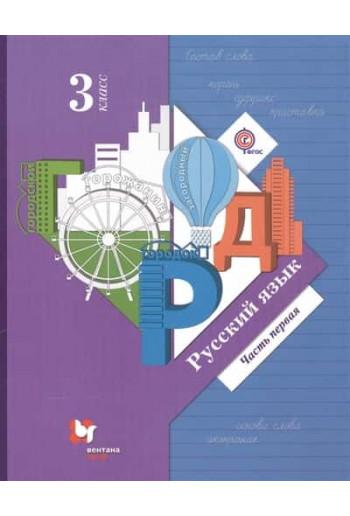 Русский язык 3 класс, учебник в 2-х частях, часть 1, авторы Иванов, Романова, Петленко