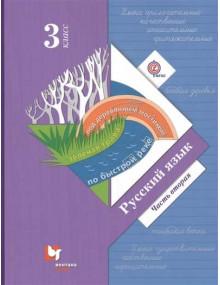 Русский язык. 3 класс. Учебник в 2-х частях. Часть 2. Авторы Иванов, Кузнецова