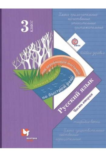 Русский язык 3 класс, учебник в 2-х частях, часть 2, авторы Иванов, Романова, Кузнецова
