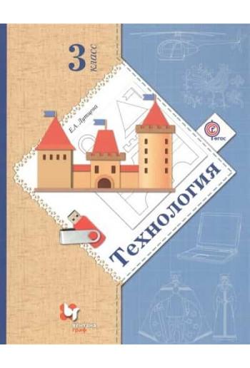 Технология учебник 3 класс, автор Лутцева