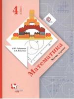 Математика. 4 класс. Учебник в 2-х частях. Часть 1. Авторы Рудницкая, Юдачева