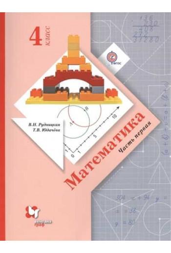 Математика учебник 4 класс в 2-х частях, часть 1, авторы Рудницкая, Юдачева