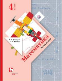 Математика. 4 класс. Учебник в 2-х частях. Часть 2. Авторы Рудницкая, Юдачева